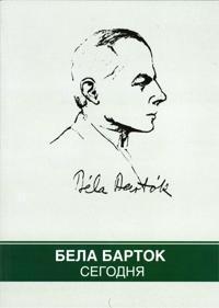 Bela Bartok segodnja: Sbornik statej Moskovskaja gos. konservatorija imeni P.I. Chajkovskogo, 2012