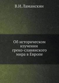 OB Istoricheskom Izuchenii Greko-Slavyanskogo Mira V Evrope