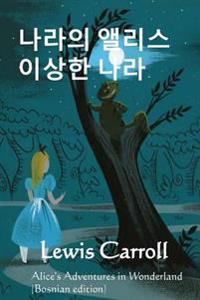 Alice's Adventures in Wonderland (Korean Edition)