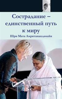 Compassion, the Only Way to Peace: Paris Speech: (Russian Edition)