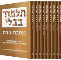 The Steinsaltz Talmud Bavli Small