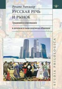 Russian Speech and Market. Traditions and Innovations in Business and Everyday Communication