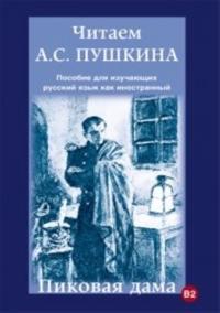 Chitaem Pushkina