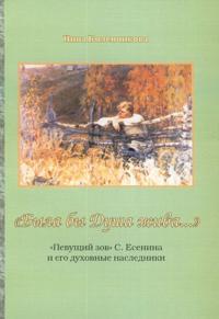 """""""Byla by Dusha zhiva..."""" """"Pevuschij zov"""" S. Esenina i ego dukhovnye nasledniki."""