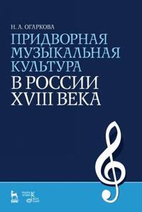 Pridvornaja muzykalnaja kultura v Rossii XVIII v.: Uch.posobie