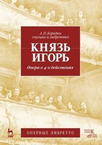 Knjaz Igor. Libretto.