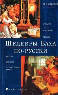 Shedevry Bakha po-russki