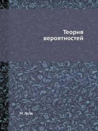 Teoriya Veroyatnostej