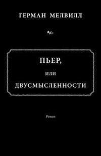 Пьер, или двусмысл&#10Pier, Ili Dvusmyslennosti