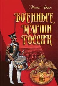 Voennye marshi Rossii. K 200-letiju Otechestvennoj vojny 1812 goda