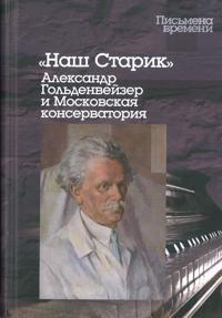 """""""Nash Starik"""". Aleksandr Goldenvejzer i Moskovskaja konservatorija"""