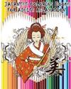 Japanese Coloring Books for Adults Relaxation: Japanese, Chinese, Samurai, Kimono Designs for Fun & Relaxation