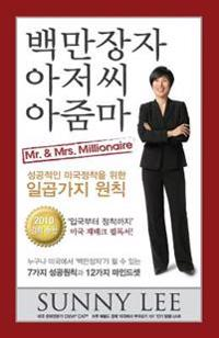 Mr. & Mrs. Millionaire: Seven Principles of Highly Successful Immigrants in America