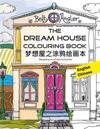 English-Chinese: The Dream House Colouring Book/Mengxiang Wu Zhi Tuya Huihua Ben: For All Homeowners and for Those Who Would Like to Be
