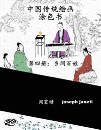 China Classic Paintings Coloring Book - Book 4: People in the Countryside: Chinese Version