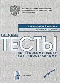 Tipovye testy po russkomu jazyku kak inostrannomu : Elementarnyj uroven' (A1) : Ob?cee vladenie. Varianty. + CD MP3