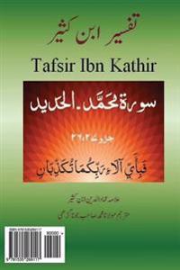 Tafsir Ibn Kathir (Urdu): Tafsir Ibn Kathir (Urdu) Surah 47-57