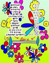 Gratitude Diary Notebook Learn Grow Coloring Book Write Then Imagine Gratitude Grow as You Color for Korean Language Speakers