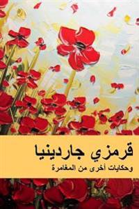 The Crimson Gardenia and Other Tales of Adventure (Arabic Edition)