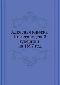 Adresnaya Knizhka Nizhegorodskoj Gubernii Na 1897 God