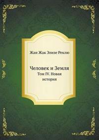 Chelovek I Zemlya Tom IV. Novaya Istoriya