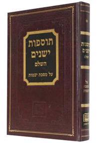 History of the Oral Law & Early Rabbinic Scholarship