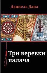 Russian Books: Three Ropes for Hanging