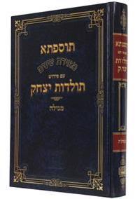 Tosefta Megillah
