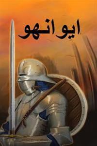 Ivanhoe (Persian Edition)