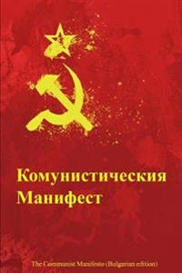 The Communist Manifesto (Bulgarian Edition)