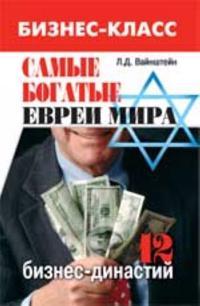 Samye bogatye evrei mira: 12 biznes-dinastij
