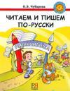Chitaem i pishem po-russki. Uchebnik + rabochaja tetrad.