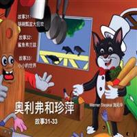 Oliver and Jumpy, Stories 31-33 Chinese: Picture Book Bedtime Stories for Children.