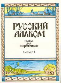 Venäläinen albumi. Suosittuja kappaleita pianolle. Osa 1.
