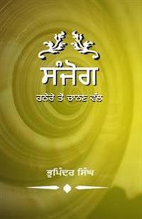 Sanyog: Meri Aatm Gyan Di Yatra