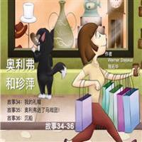 Oliver and Jumpy, Stories 34-36 Chinese: Bedtime Stories with a Tuxedo Cat and a Kangaroo