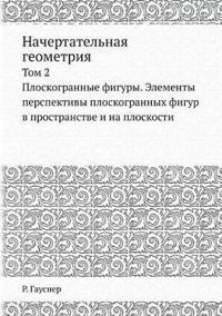 Nachertatelnaya Geometriya Tom 2. Ploskogrannye Figury. Elementy Perspektivy Ploskogrannyh Figur V Prostranstve I Na Ploskosti