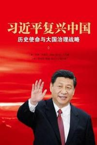 Xi Jinping's China Renaissance