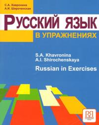 Russian in Exercises. Russkij jazyk v uprazhnenijakh. Textbook
