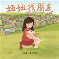 April Makes New Friends (Chinese Edition): Chinese Pinyin Edition, a Children's Picture Book for Early/Beginner Readers