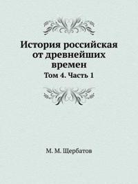 Istoriya Rossijskaya OT Drevnejshih Vremen Tom 4. Chast 1