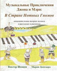 Musical Adventures of John and Mary: In the Land of Note-Gnomes: Introduction to Music in Stories and Drawings