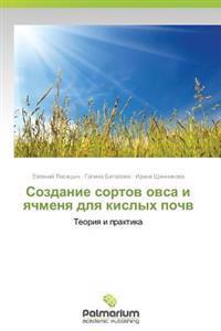 Sozdanie Sortov Ovsa I Yachmenya Dlya Kislykh Pochv