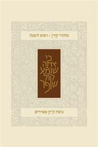 Koren Classic Rosh Hashana Mahzor, Sepharadim