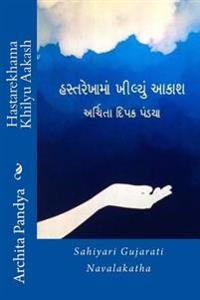 Hastarekhama Khilyu Aakash: Sahiyari Gujarati Navalakatha