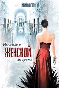 Confession of the Women's Prison