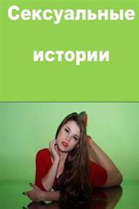 Sexy Stories (Russian)