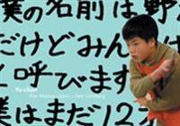 Yo - chan från Matsue i Japan