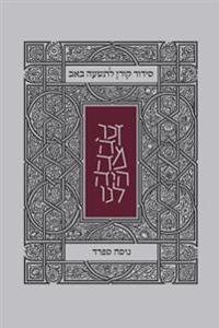 Koren Tisha B'Av Siddur, Sepharad, Paperback