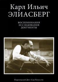 Karl Ilich Eliasberg. Vospominanija, issledovanija, dokumenty. Kozlov